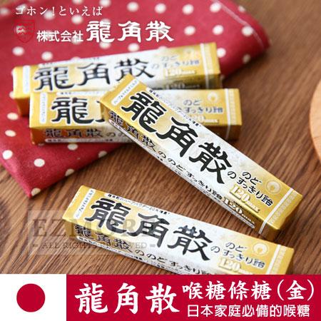 日本喉糖 龍角散條糖 (金) 42g 喉糖 龍角散喉糖【N101578】