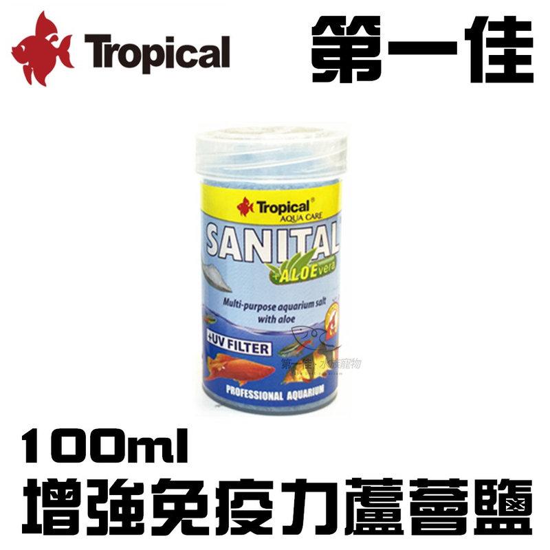 [第一佳水族寵物]波蘭德比克Tropical 增強免疫力蘆薈鹽 [100ml]