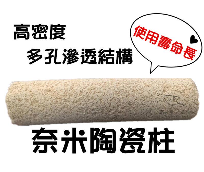 [第一佳水族寵物] 批發濾材-高密度多孔滲透結構 培菌效果絕佳 適用於淡海水過濾系統 奈米陶瓷柱 、陶瓷環 [單支]
