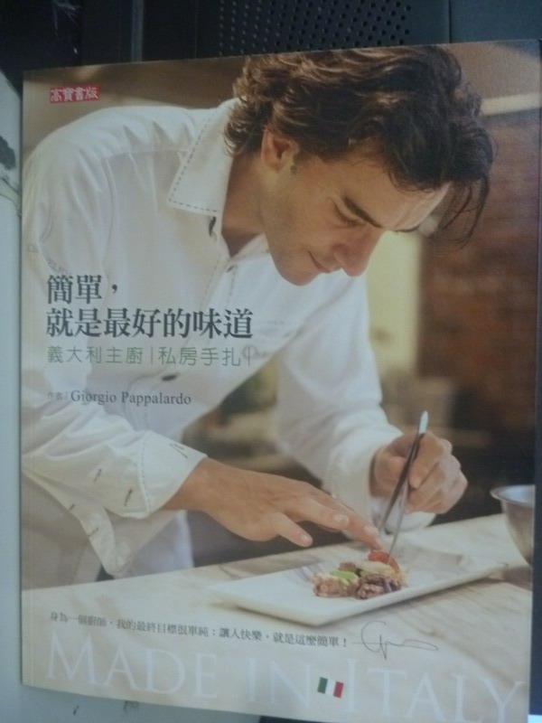 【書寶二手書T6/餐飲_XES】簡單,就是最好的味道:義大利主廚私房手扎_Giorgio