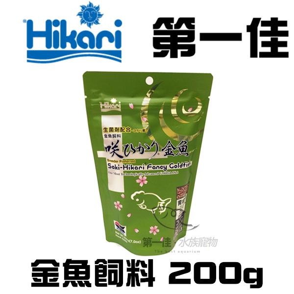 [第一佳水族寵物] 日本高夠力HIKARI【金魚飼料 200g】育成