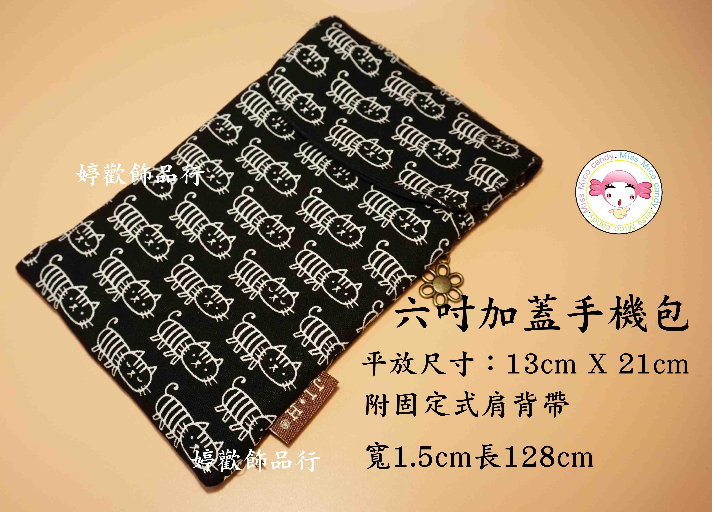 6吋加蓋側背手機袋 相機包『casio zr.sony.Iphone . HTC . Samsung . 小米機』/短腿貓