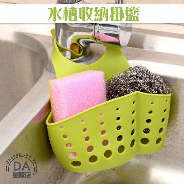 《DA量販店》廚房 浴室 水槽 鈕扣 掛籃 瀝水籃 抹布架 置物架 海綿 抹布 綠(V50-1453)