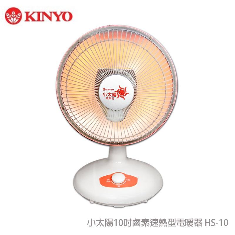 KINYO 耐嘉 HS-10 10吋 速熱型電暖器/鹵素速熱型電暖器/過熱自動斷電/風扇型/電暖爐/客廳/臥室/電熱器/取暖器/暖風機/禦寒/保暖/速暖爐/自動擺頭設計/定時功能/驅寒/恆溫裝置/冬天必備