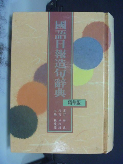 【書寶二手書T9/字典_GTC】國語日報造句辭典_原價400_賴慶雄