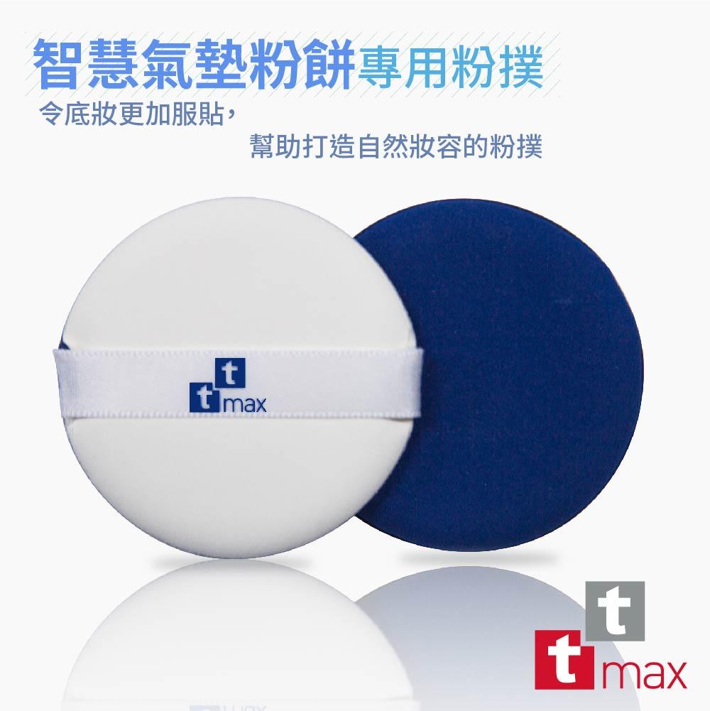 【tt max】智慧氣墊粉餅專用粉撲-2入組