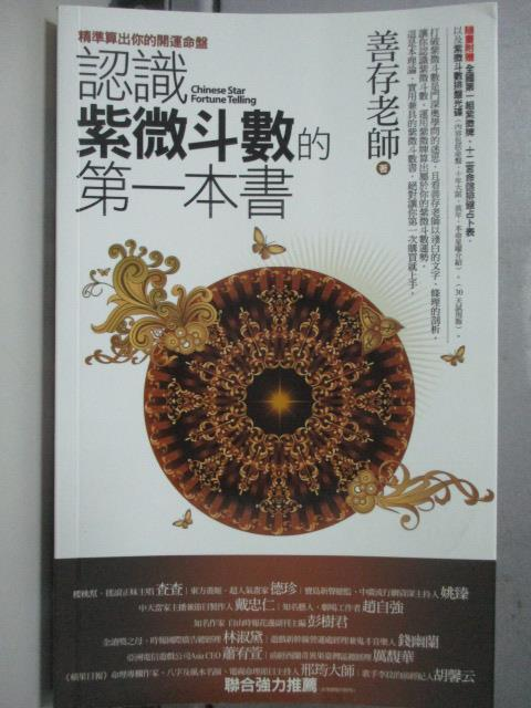 【書寶二手書T1/命理_OQT】認識紫微斗數的第一本書_善存老師_附殼+光碟+占卜卡
