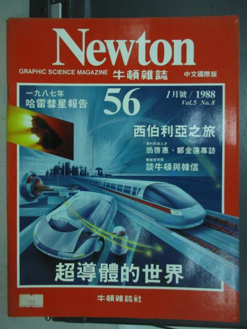 【書寶二手書T1/雜誌期刊_PNW】牛頓_56期_超導體的世界等