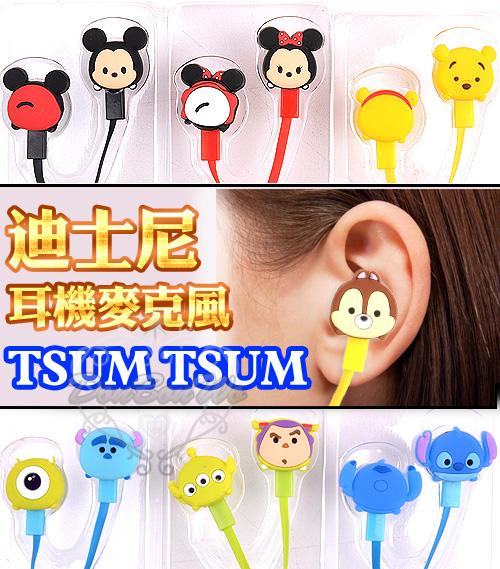 迪士尼TSUM TSUM米奇米妮維尼奇蒂史迪毛怪大眼耳機麥克風090318海渡