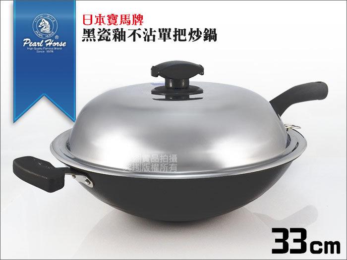 快樂屋♪ 《日本 寶馬牌》黑瓷釉 炒鍋 33cm 單手 (不沾鍋/炒菜鍋/帕路亞/菲姐/理研)