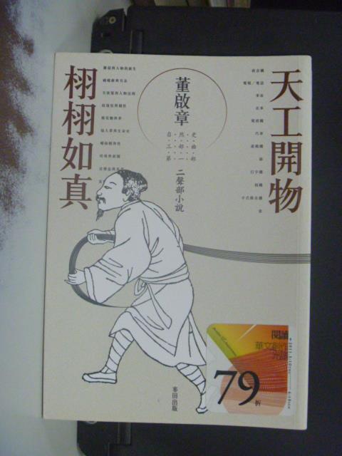 【書寶二手書T7/一般小說_OLW】天工開物‧栩栩如真_原價380_董啟章