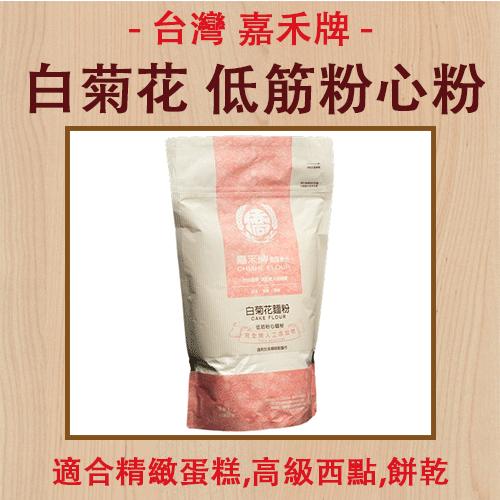 嘉禾牌 白菊花低筋粉心麵粉 (每包約1000g)  【有山羊烘焙材料】