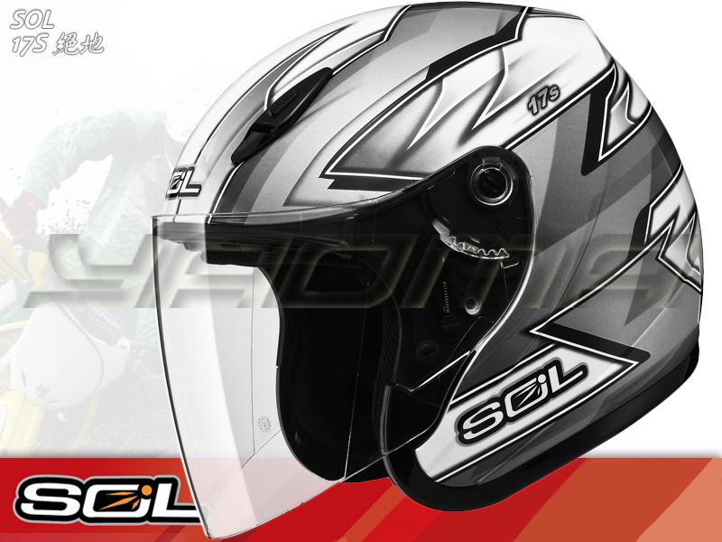 SOL安全帽| 17s 絕地 白/銀 半罩帽 【基本通勤款】『耀瑪騎士生活機車部品』
