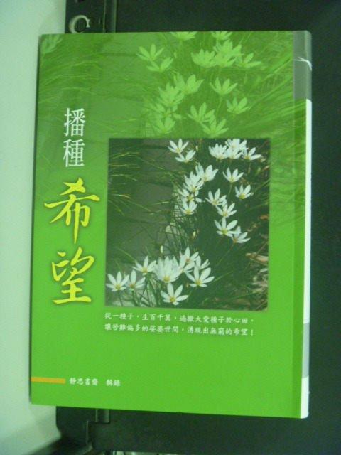 【書寶二手書T5/勵志_GQY】2008秋.志工筆記 : 播種希望_靜思書齋編