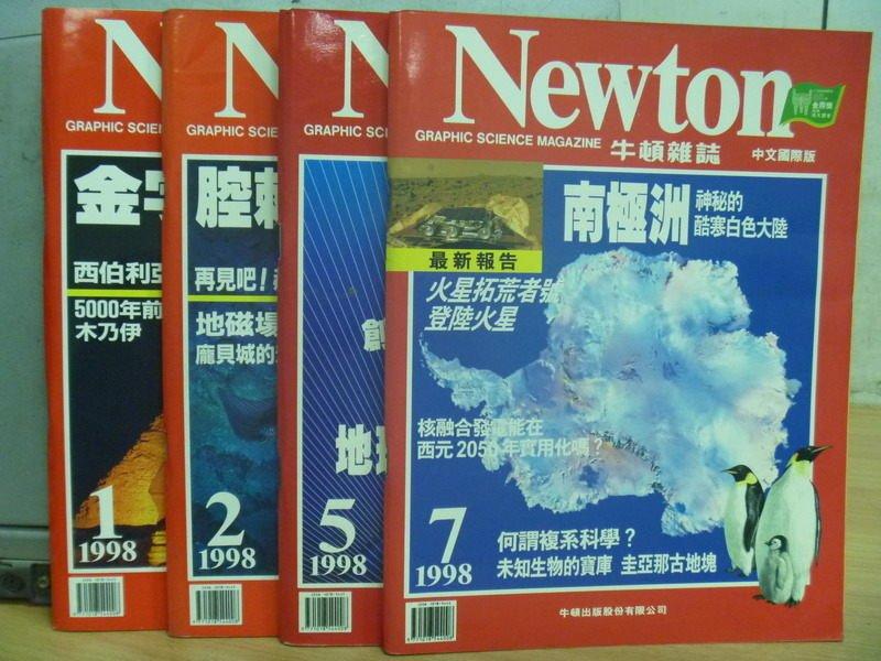 【書寶二手書T9/雜誌期刊_PPL】牛頓_1998/1~7月期間_4本合售_南極洲神秘的酷寒白色大地等