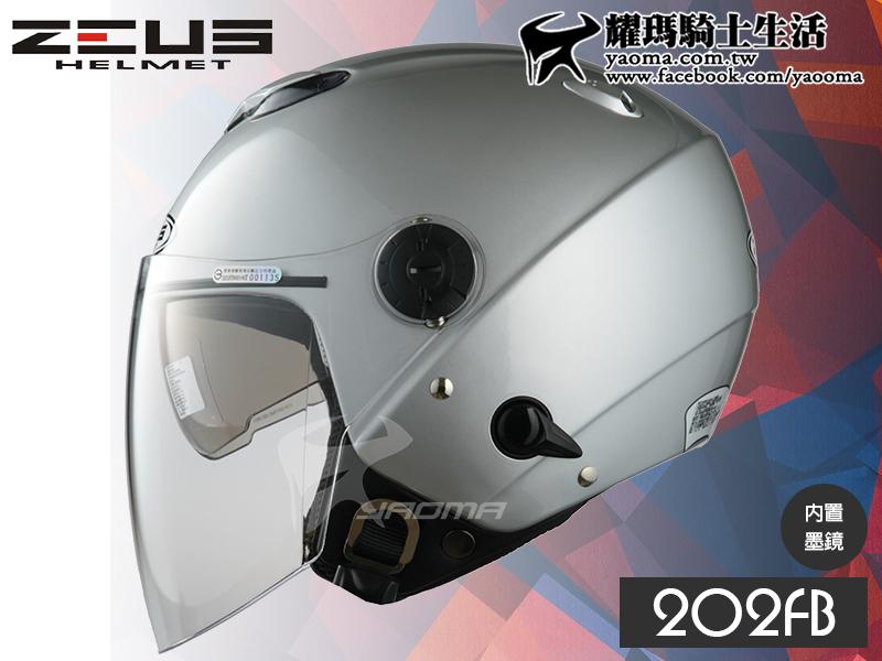 ZEUS安全帽| 202FB 素色 銀 【內藏鏡片】半罩帽『耀瑪騎士生活機車部品』