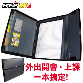HFPWP 筆記型多功能經理夾 風琴夾+筆記本 環保無毒材質 68折 F7000 / 個