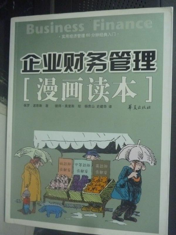 【書寶二手書T2/財經企管_ZBD】企業財務管理_波恩斯_簡體書