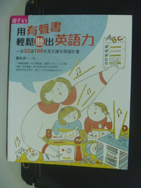 【書寶二手書T1/語言學習_OLB】用有聲書輕鬆聽出英語力_廖彩杏
