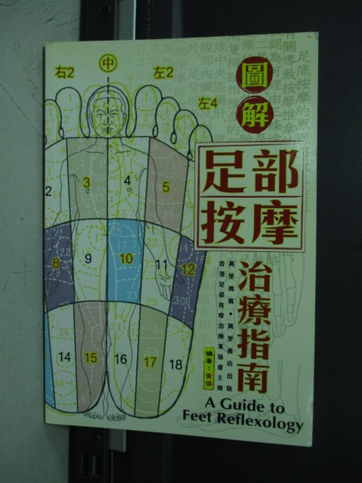 【書寶二手書T7/養生_NNF】圖解足部按摩治療指南_2001年
