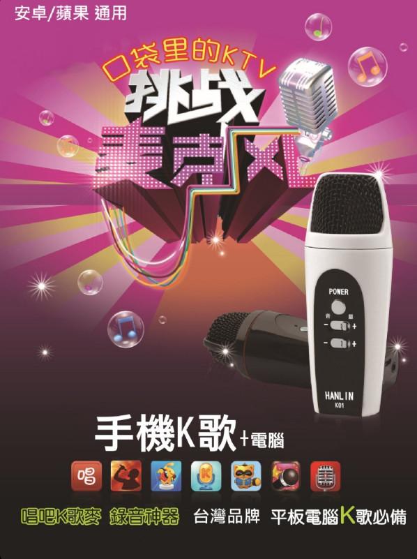 HANLIN-K01手機歡唱行動K歌麥克風ktv好音效(安卓/蘋果/電腦通用)