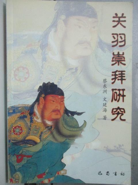 【書寶二手書T1/歷史_JCP】關羽崇拜研究_CAI DONG ZHOU ZHU_簡體書