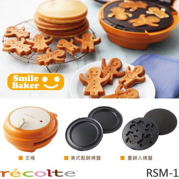 【現貨】recolte 麗克特 鬆餅機 RSM-1 好吃鬆餅 台灣公司貨 團購 ★聖誕交換禮物