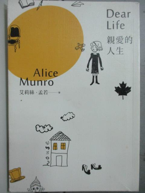 【書寶二手書T1/翻譯小說_JPT】親愛的人生_艾莉絲.孟若