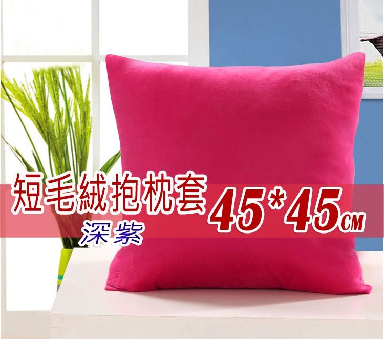 ☆喨晶晶生活工坊☆深紫 短毛絨抱枕套/靠墊套/靠枕套/  辦公室床頭沙發汽車 45*45cm↘ $130元