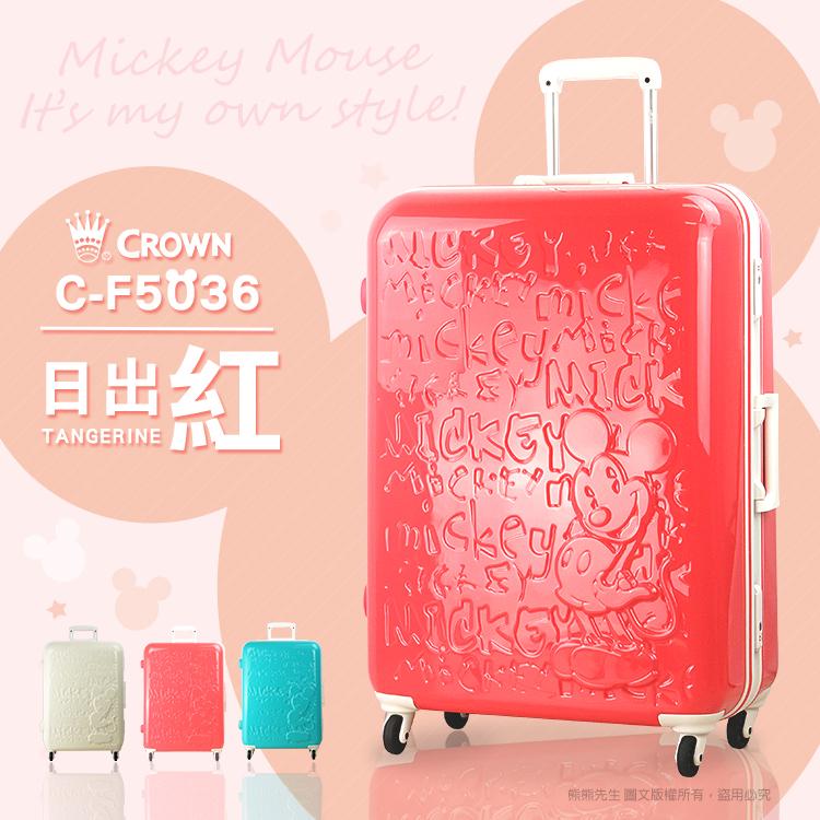 《熊熊先生》CROWN皇冠行李箱|旅行箱登機箱 19.5吋C-F5036 超耐用金屬鋁框款