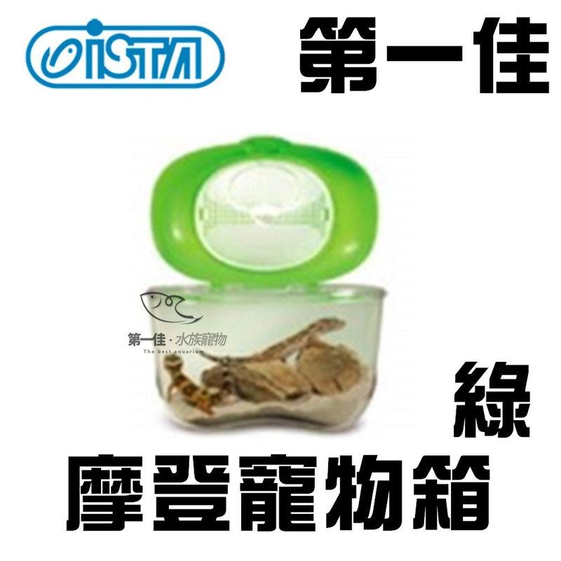 [第一佳水族寵物] 台灣ISTA伊士達 多功能魚缸系列-摩登寵物箱 蘋果造型寵物箱 飼育箱 綠 E-D00
