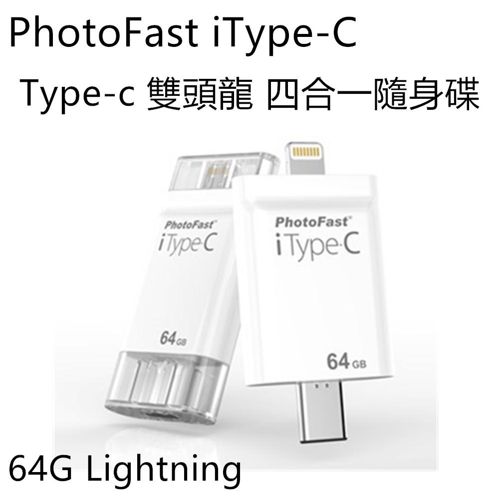 PhotoFast iType-C 64G Lightning/Type-c 雙頭龍 四合一隨身碟【贈100元家樂福禮券】