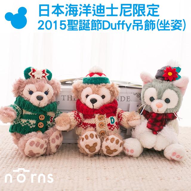 NORNS 【日本海洋迪士尼限定 2015聖誕節Duffy坐姿吊飾】達菲熊 雪莉玫 畫家貓
