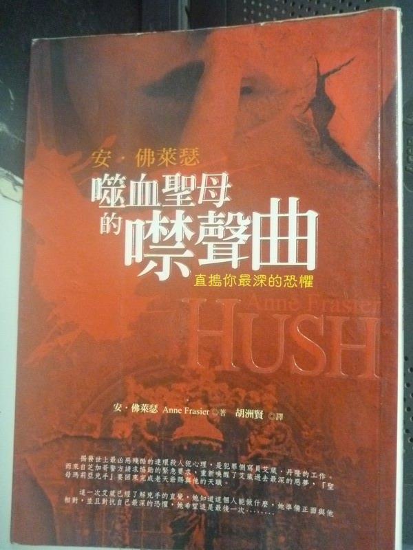 【書寶二手書T1/一般小說_LHQ】噬血聖母的噤聲曲HUSH_安‧佛萊瑟