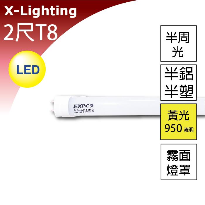 限時限量 2年保固 1000流明 LED T8 10W 2尺 燈管 (霧面) 黃光 EXPC X-LIGHTING