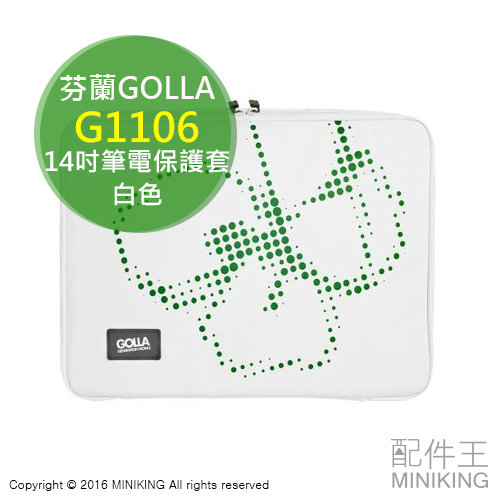 【配件王】現貨出清 GOLLA 芬蘭 G1106 筆電保護套 白色 14吋 平板電腦包 多夾層