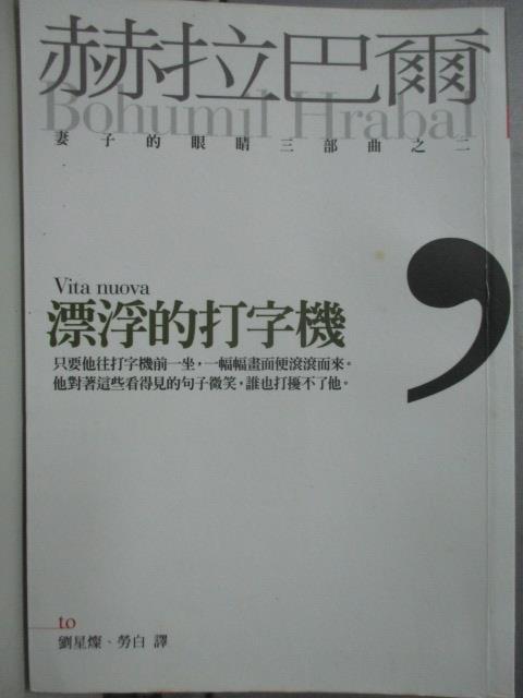 【書寶二手書T1/翻譯小說_JDX】漂浮的打字機_劉星燦, 赫拉巴爾
