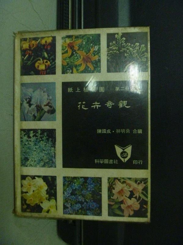 【書寶二手書T4/動植物_ODF】紙上植物園-花卉奇觀_民65