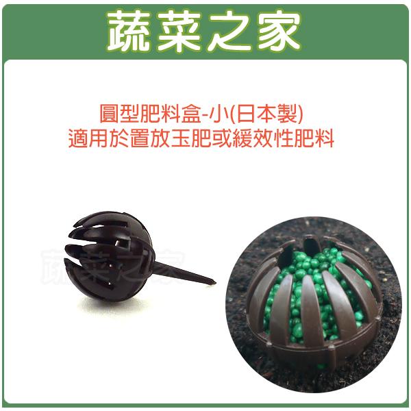 【蔬菜之家002-A67】圓型肥料盒-小(日本製)適用於置放玉肥或緩效性肥料