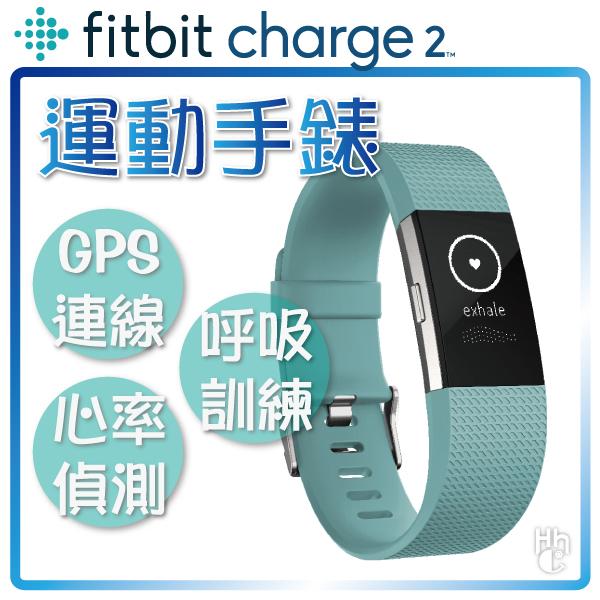 ➤新·時尚運動穿戴【和信嘉】Fitbit Charge2 智能運動手錶 (湖水藍) 健身手環 監測 GPS定位 公司貨 原廠保固