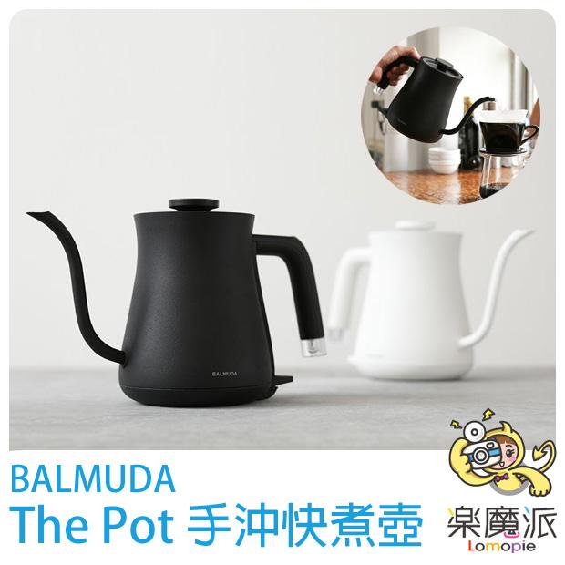 日本代購 日本 BALMUDA The Pot K02A 快煮手沖水壺 600ml 黑 白 簡約設計 加熱快速 咖啡 茶葉 沖泡飲