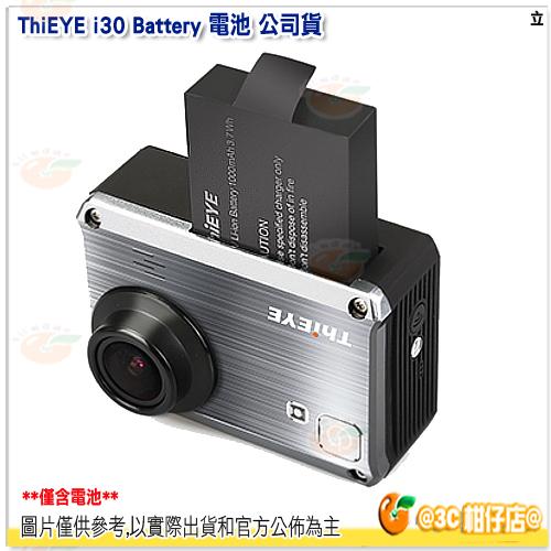 ThiEYE i30 Battery 鋰離子電池 公司貨 運動攝影機 相機電池 充電電池 鋰電池 3.7V 1000mAh