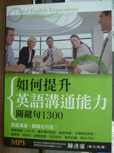 【書寶二手書T3/語言學習_QEI】如何提升英語溝通能力:關鍵句1300_崎村耕二