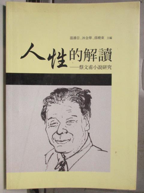 【書寶二手書T1/文學_HID】人性的解讀_溫潘亞等主編