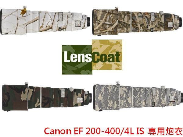 LENSCOAT Canon EF 200-400/4L IS 專用炮衣 含稅價
