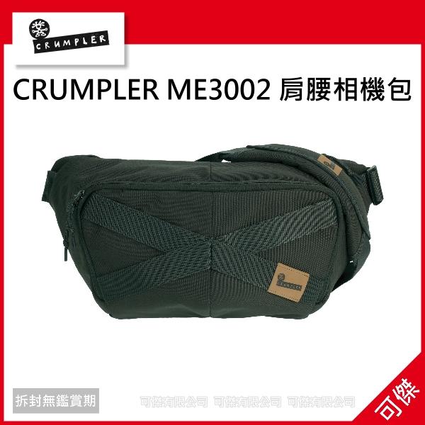 可傑數位  CRUMPLER  ME3002  肩腰相機包 出清 特價