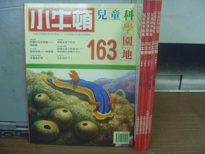 【書寶二手書T8/少年童書_XFO】小牛頓_163~168期間_共6本合售_美麗的海底精靈-海蛞蝓等