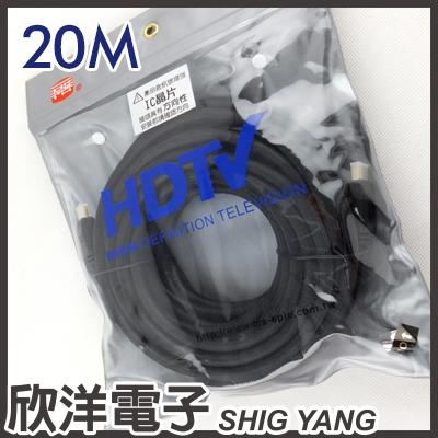 ※ 欣洋電子 ※ HDMI訊號線 1.4版 20米 含IC晶片