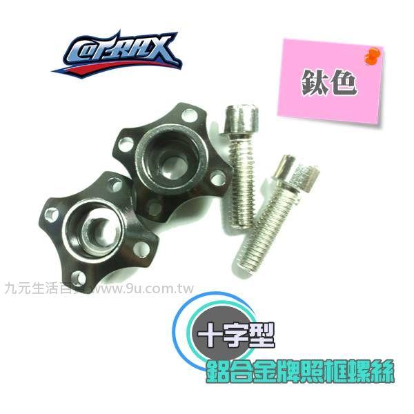 【九元生活百貨】Cotrax 2入輕量化鋁合金牌照框螺絲/十字型(鈦) 鐵灰 車牌螺絲 汽車 機車 牌照螺絲