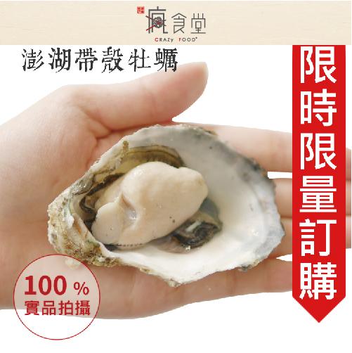 【鮮產直配】澎湖空運直送帶殼牡蠣1KG(約15顆) 限時限量訂購